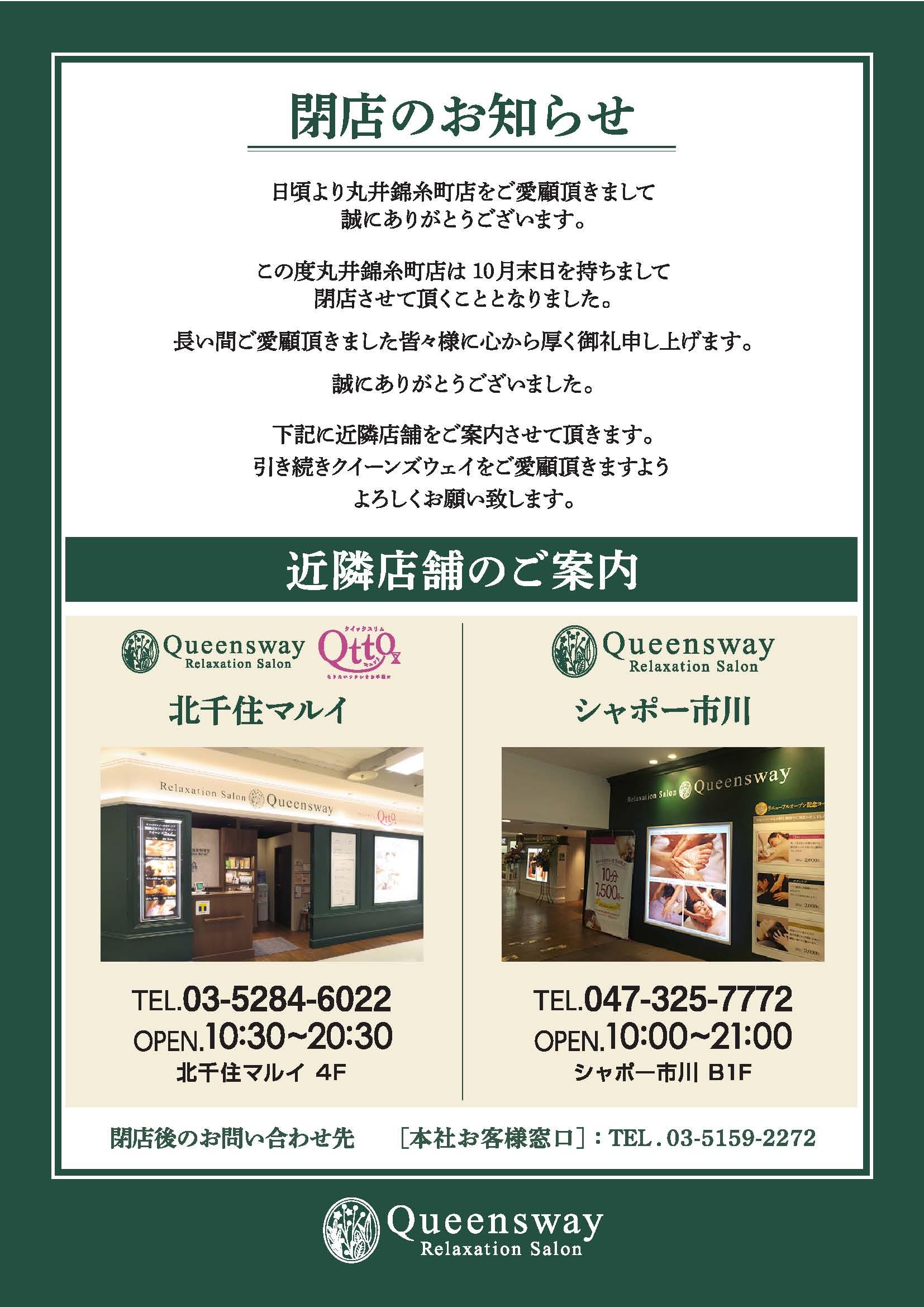 クイーンズウェイ丸井錦糸町 閉店のお知らせ