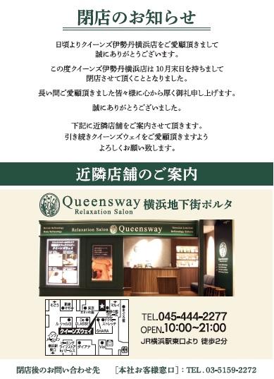 クイーンズウェイ クイーンズ伊勢丹横浜店 閉店のお知らせ